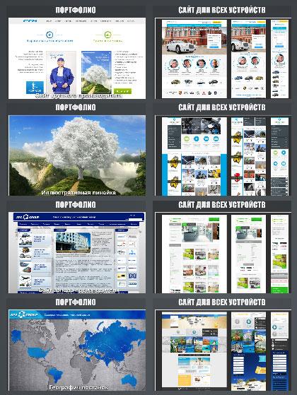 Веб-презентация для нашего сайта